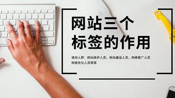 seo站点标签的设置和内容的优化