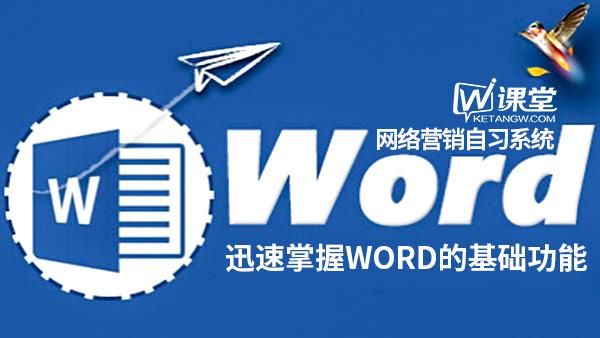 Word:职场不加班必备小技巧!